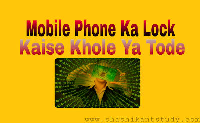 mobile-ka-lock-kaise-todte-hai