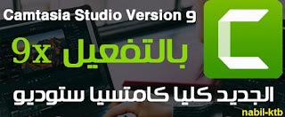 تحميل برنامج كامتازيا اخر اصدار تحميل برنامج camtasia studio 9 مضغوط بحجم صغير كراك camtasia 2020  تفعيل برنامج camtasia studio 2020 تحميل برنامج camtasia studio 9 مع التفعيل ( النسخة المدفوعة ) مجاناً مدى الحياة تحميل برنامج camtasia studio 9 64 bit camtasia studio تحميل تحميل برنامج المونتاج camtasia studio 9 مع التفعيل
