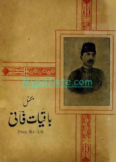 mukammal-baqiyat-e-faani By fani-badayuni
