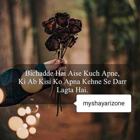 Breakup Shayari Lines Sad Emotional SMS