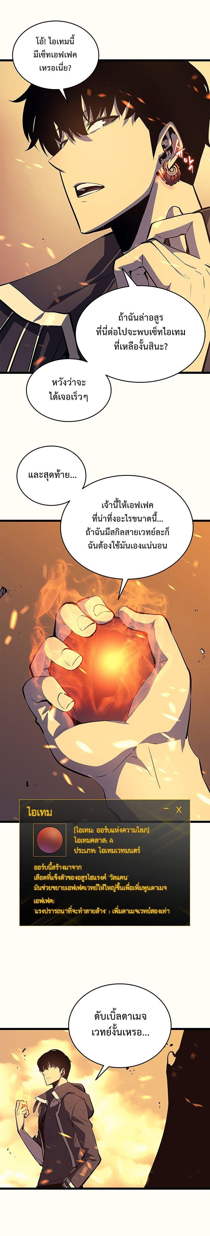 Solo Leveling ตอนที่ 60 TH แปลไทย