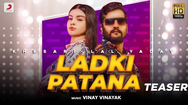 Ladki Patana lyrics-Keshari lal Yadav