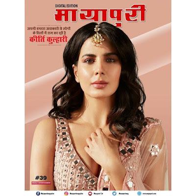Kirti Kulhari on magzine cover