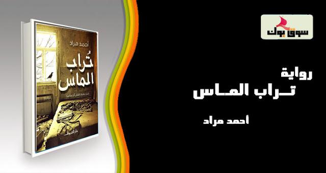 رواية - تراب الماس - أحمد مراد