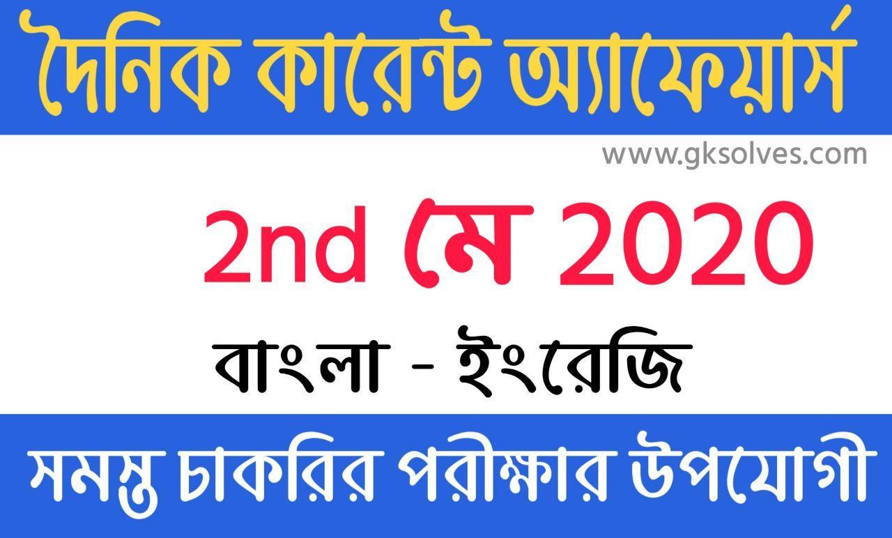 Current Affairs Bengali