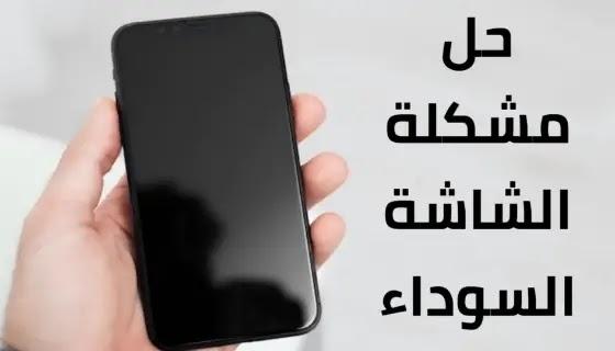 حل مشكلة الشاشة السوداء في الهاتف ( حل نهائي 100% )