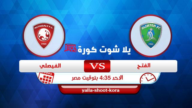 al-fateh-vs-al-faisaly
