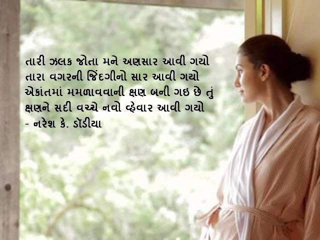 तारी झलक जोता मने अणसार आवी गयो Gujarati Muktak By Naresh K. Dodia