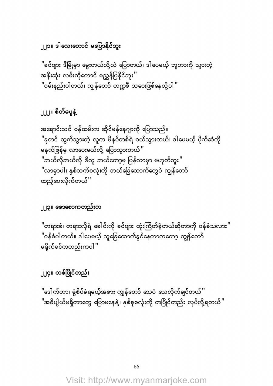 Don't Be Worry , myanmar jokes