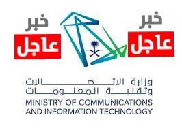"""وزارة الاتصالات وتقنية المعلومات : / المملكة تطلق """"مدن"""" مبادرة لتحفيز """"رقمنة المصانع"""" علماً الرابعة عالميًا في تقنية 5G والعاشرة في سرعات الإنترنت"""