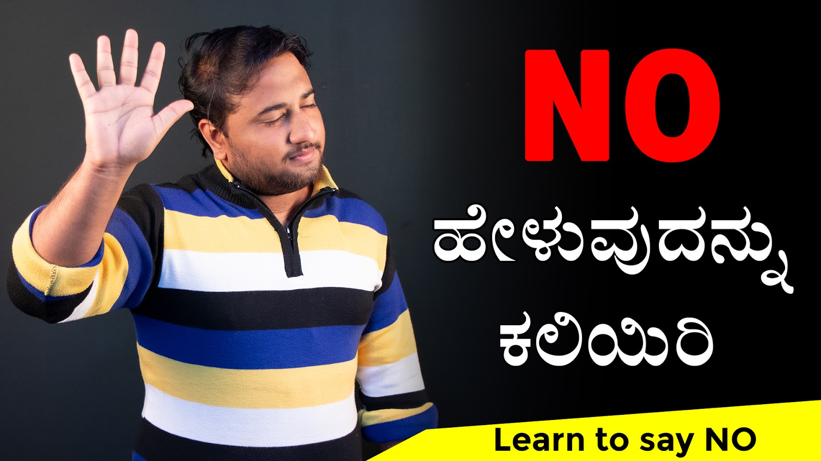 NO ಹೇಳುವುದನ್ನು ಕಲಿಯಿರಿ : Learn to say NO in Kannada