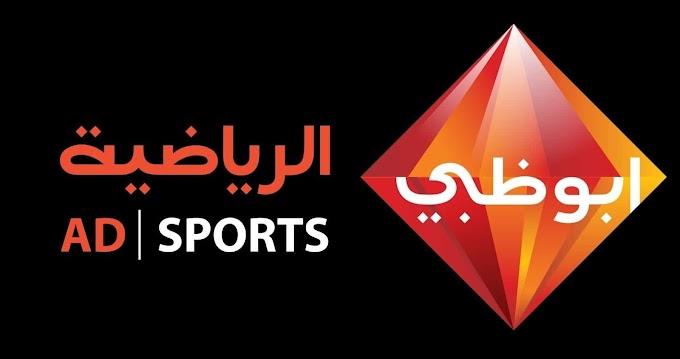 قناة ابو ظبى الرياضية 1 بث مباشر