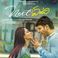 Next Enti Audio Songs, Next Enti Mp3 Songs, Next Enti First Look