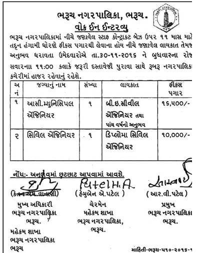 Bharuch Nagarpalika Assistant Municipal Engineer & Civil Engineer Recruitment 2016