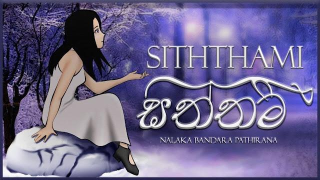 Siththami Song Lyrics - සිත්තමී ගීතයේ පද පෙළ