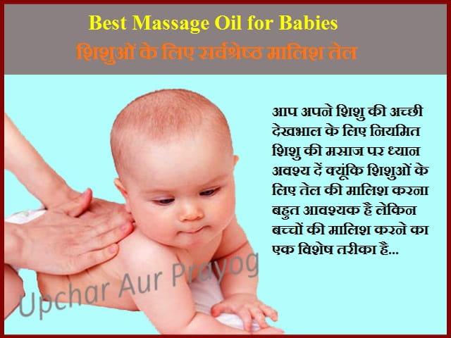 Best Massage Oil for Babies-शिशुओं के लिए सर्वश्रेष्ठ मालिश तेल