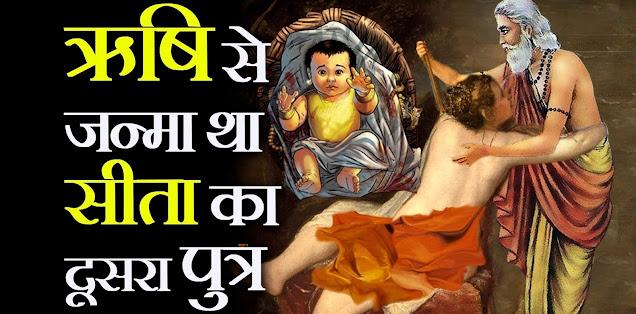 दो नही एक पुत्र को जन्म दिया था सीता ने, कुश नही था माता सीता का पुत्र