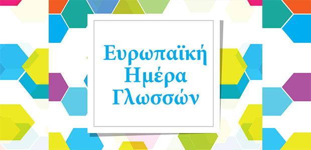 «Ευρωπαϊκή Ημέρα Γλωσσών» 23 – 27 Σεπτεμβρίου 2019