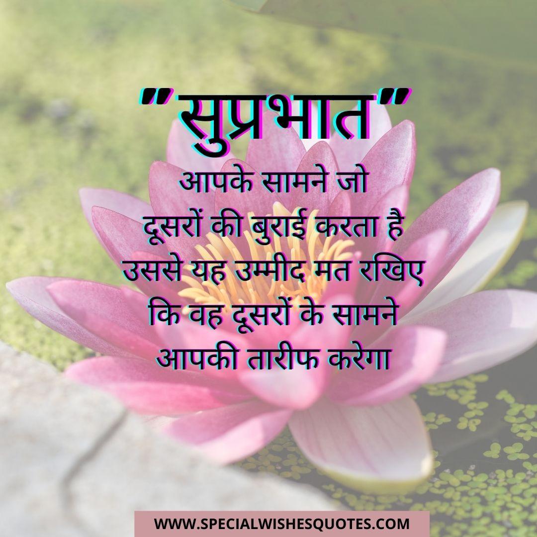 suprabhat in hindi images