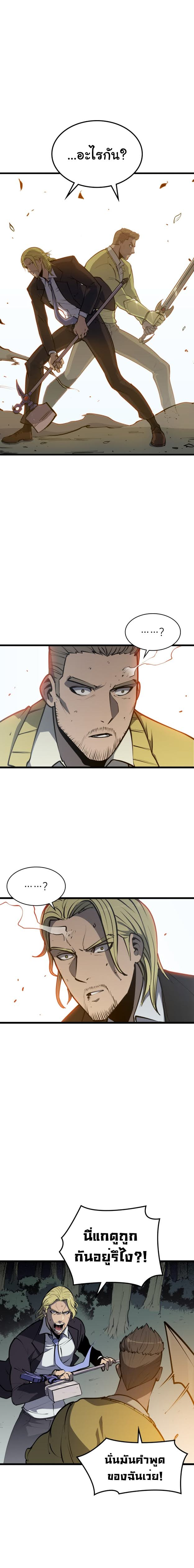 Max Level Returner - หน้า 16