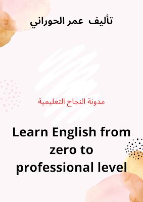 تعلم اللغة الانجليزية من مستوى الصفر إلى غاية الاحتراف