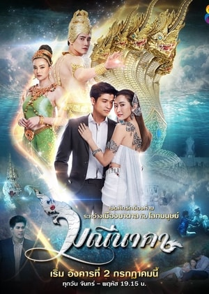 Manee Naka Plot synopsis, trailer, Thai Drama Tv series