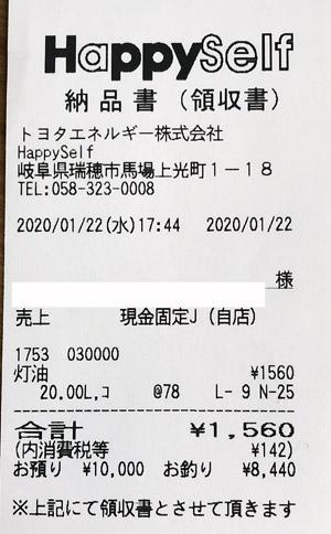 トヨタエネルギー(株) ハピーセルフ 2020/1/22 のレシート