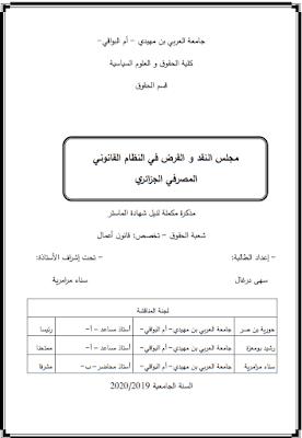 مذكرة ماستر: مجلس النقد والقرض في النظام القانوني المصرفي الجزائري PDF