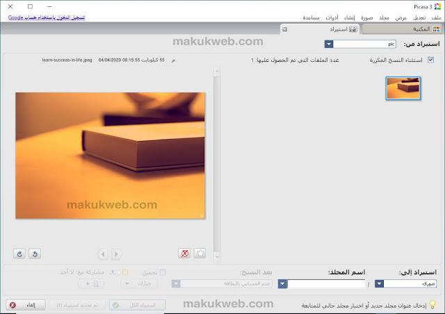 واجهة برنامج بيكاسا 2020 للكمبيوتر
