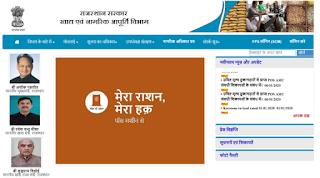 Rajasthan Ration Card List 2020 kese dekhen