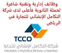 وظائف إدارية وتقنية شاغرة لحملة الثانوية فأعلى لدى شركة التكامل الإنشائي للتجارة في الرياض تعلن شركة التكامل الإنشائي للتجارة, عن توفر وظائف إدارية وتقنية شاغرة لحملة الثانوية فأعلى, للعمل لديها في الرياض وذلك للوظائف التالية: 1- مدير مشاريع 2- فني كهربائي 3- رسام أوتوكاد 4- مندوب تسويق ومبيعات 5- حاسب آلي و IT 6- مهندسين ميكانيكا 7- مسوول موارد بشرية 8- مندوب مشتريات 9- فنيين من جميع التخصصات حديثي التخرج للتـقـدم إلى الوظـيـفـة أرسـل سـيـرتـك الـذاتـيـة عـبـر الإيـمـيـل التـالـي mashaeln@tcco.sa مع ضرورة كتابة عنوان الرسالة, بالمسمى الوظيفي     اشترك الآن     أنشئ سيرتك الذاتية    شاهد أيضاً وظائف الرياض   وظائف جدة    وظائف الدمام      وظائف شركات    وظائف إدارية                           أعلن عن وظيفة جديدة من هنا لمشاهدة المزيد من الوظائف قم بالعودة إلى الصفحة الرئيسية قم أيضاً بالاطّلاع على المزيد من الوظائف مهندسين وتقنيين   محاسبة وإدارة أعمال وتسويق   التعليم والبرامج التعليمية   كافة التخصصات الطبية   محامون وقضاة ومستشارون قانونيون   مبرمجو كمبيوتر وجرافيك ورسامون   موظفين وإداريين   فنيي حرف وعمال     شاهد يومياً عبر موقعنا وظائف تسويق في الرياض وظائف شركات الرياض ابحث عن عمل في جدة وظائف المملكة وظائف للسعوديين في الرياض وظائف حكومية في السعودية اعلانات وظائف في السعودية وظائف اليوم في الرياض وظائف في السعودية للاجانب وظائف في السعودية جدة وظائف الرياض وظائف اليوم وظيفة كوم وظائف حكومية وظائف شركات توظيف السعودية