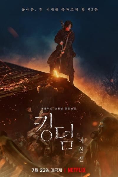 Kingdom Ashin del norte (2021)