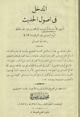 المدخل في اصول الحديث - أبو عبد الله النيسابوري , pdf