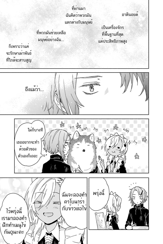 อ่านการ์ตูน Tabi to Gohan to Shuumatsu Sekai ตอนที่ 12 หน้าที่ 10