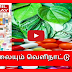 Multinational Companies business their Medicines in India   TAMIL NEWS