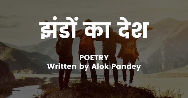 झंडों का देश - (POETRY) written by Alok Pandey