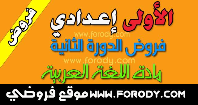 فروض السنة الأولى إعدادي مادة اللغة العربية الدورة الثانية