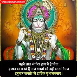 Happy hanuman jayanti shayari images