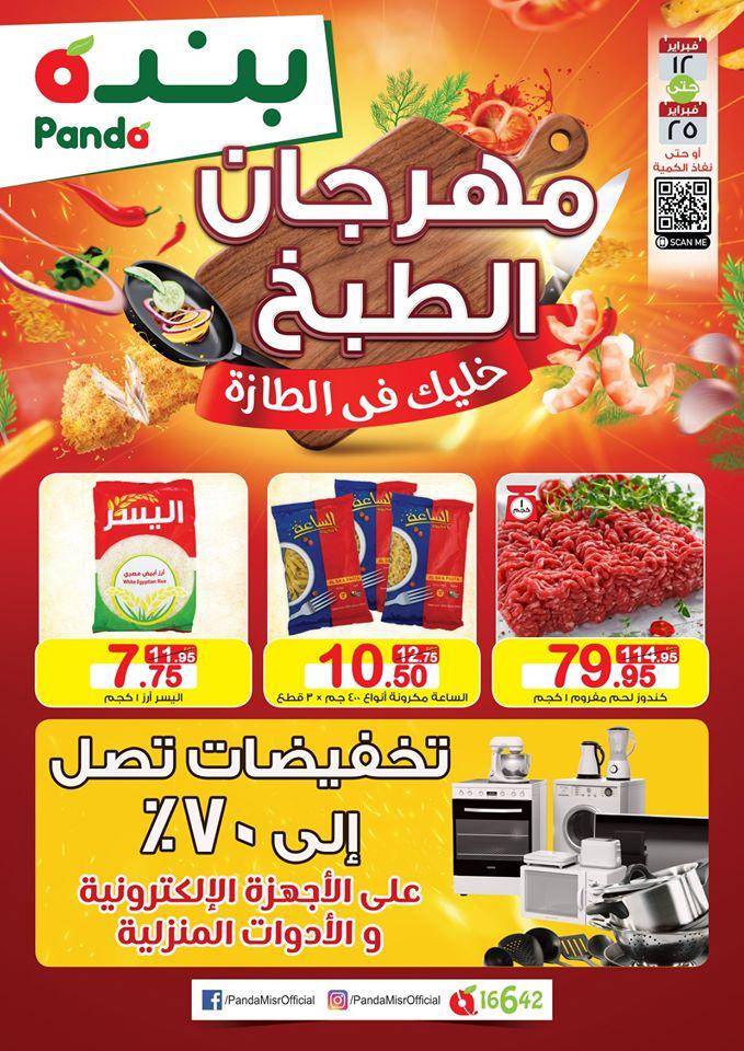 عروض بنده مصر من 12 فبراير حتى 25 فبراير 2020 مهرجان الطبخ