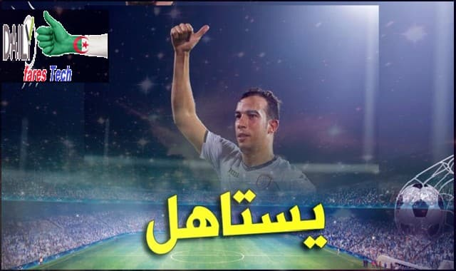 جمال بلعمري مطلوب في الدوري التركي