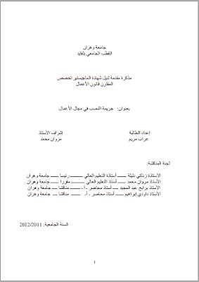 مذكرة ماجستير: جريمة النصب في مجال الأعمال PDF