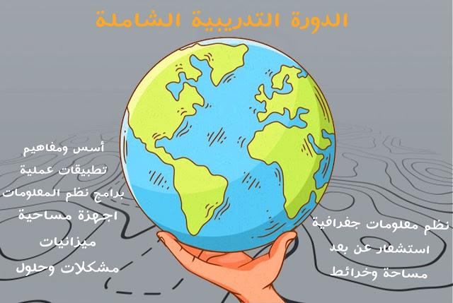 دورة تدريبية شاملة في نظم المعلومات الجغرافية والإستشعار عن بعد والمساحة والخرائط والجيوماتكس