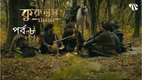 কুরুলুস উসমান বাংলা ডাবিং পর্ব ৮|| Kurulus osman Bangla Dubbing Episode 8