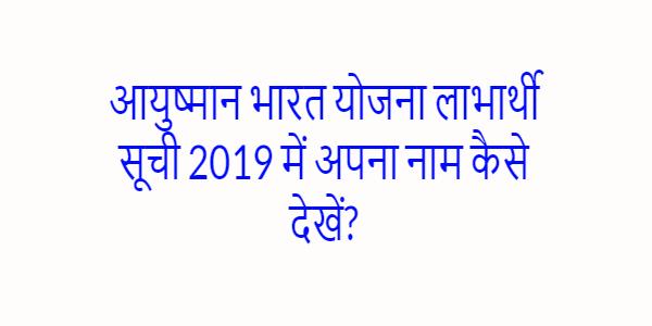 आयुष्मान भारत योजना लाभार्थी सूची 2019 में अपना नाम कैसे देखें?