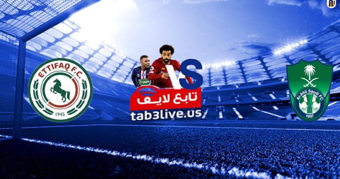 نتيجة مباراة الأهلي السعودي والإتفاق اليوم 2021/05/30 الدوري السعودي