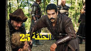 مشاهدة مسلسل قيامة عثمان الحلقة الخامسة و عشرون 25مدبلجة للعربي
