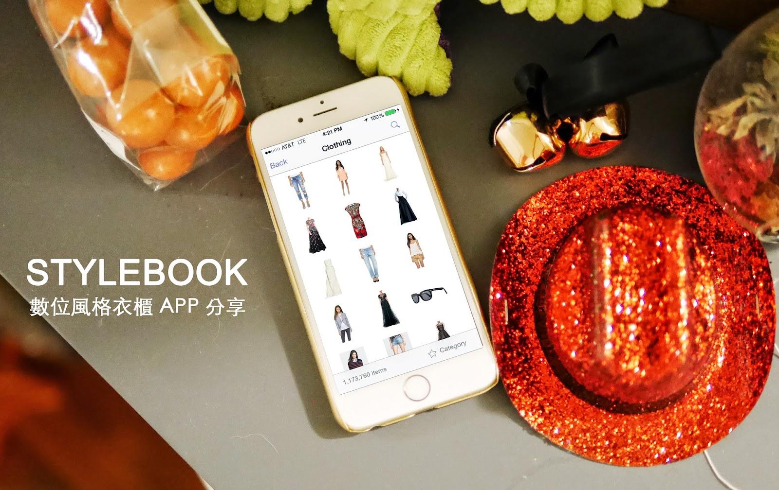 App 軟體分享] Stylebook 把衣櫃放進手機裡, 輕鬆管理穿搭風格