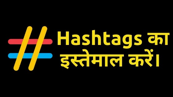Always use Hashtags