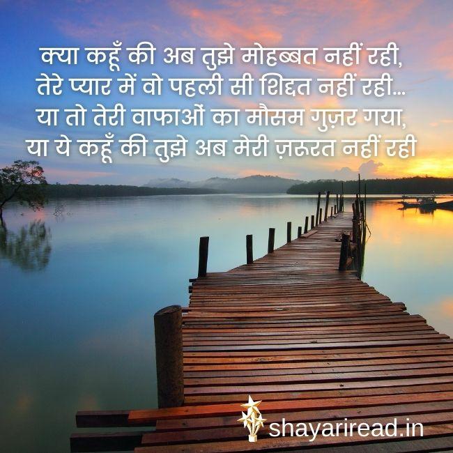 Romantic Shayari, Kyaa Kahun Ki Ab Tujhe Mohabbat