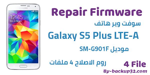 سوفت وير هاتف Galaxy S5 Plus LTE-A موديل SM-G901F روم الاصلاح 4 ملفات تحميل مباشر